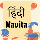 Hindi kavita, hindi poem, hindi poetry and shayari
